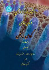 کتاب دستنامه فارماکولوژی و درمان شناسی گودمن و کیلمن 3 جلدی