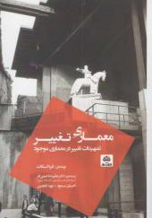 کتاب معماری تغییر تمهیدات تغییر در معماری موجود