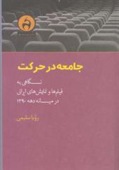 کتاب جامعه در حرکت نگاهی به فیلم ها و نمایش های ایرانی در میانه دهه 1390