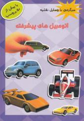 کتاب سرگرمی با وسایل نقلیه اتومبیل های پیشرفته