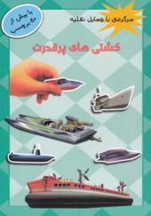 کتاب سرگرمی با وسایل نقلیه کشتی های پرقدرت