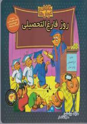 کتاب خانواده خرس ها 63 روز فارغ التحصیلی