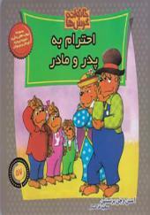 کتاب خانواده خرس ها 57 احترام به پدر و مادر