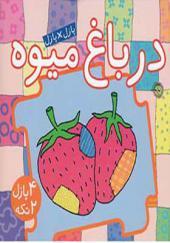 کتاب پازل در باغ میوه
