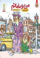 کتاب من و مامانم اثر مرس مایر