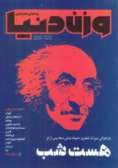 مجله وزن دنیا رسانه شعر ایران شماره ۱