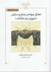 کتاب اخلاق حرفه ای صلح و سازش شورای حل اختلاف