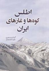 کتاب اطلس کوه ها و غارهای ایران