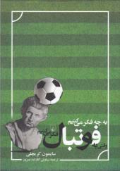 کتاب به چه فکر می کنیم وقتی به فوتبال فکر می کنیم