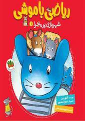 کتاب ریاضی با موش ۱ شهربازی پرماجرا