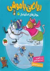 کتاب ریاضی با موش ۳ موش های اسکیت باز