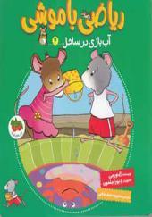 کتاب ریاضی با موش ۴ آب بازی در ساحل