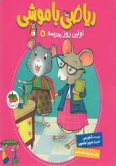 کتاب ریاضی با موش ۵ اولین روز مدرسه
