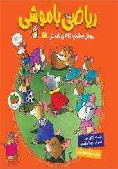 کتاب ریاضی با موش ۶ موش بیشتر خانه ی شادتر