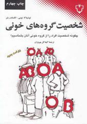 کتاب شخصیت گروه های خونی