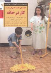 کتاب کلیدهای تربیت کودکان عادت دادن فرزند به کار در خانه