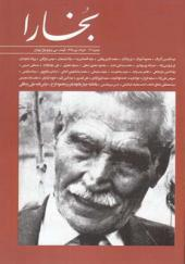 مجله بخارا شماره ۱۳۱ خرداد و تیر ۹۸