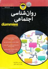 کتاب آسان بیاموزیم روان شناسی اجتماعی