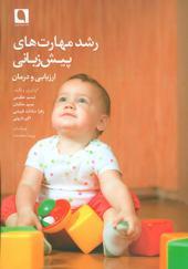 کتاب رشد مهارت های پیش زبانی ارزیابی و درمان