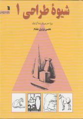 کتاب شیوه طراحی ۱ ویژه هنرجویان رشته گرافیک