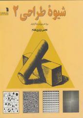 کتاب شیوه طراحی ۲ ویژه هنرجویان گرافیک