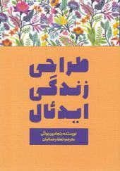 کتاب طراحی زندگی ایدئال