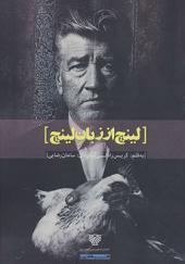 کتاب لینچ از زبان لینچ