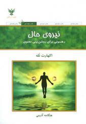 کتاب نیروی حال رهنمونی برای روشن بینی معنوی