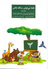 کتاب همه می تونن زرنگ باشن ۲ تمرینات ویژه برای پرورش استعداد کودکان