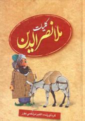 کتاب کلیات ملانصرالدین