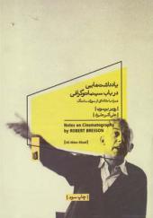 کتاب یاداشت هایی در باب سینماتوگرافی