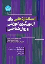 کتاب استانداردهایی برای آزمون گیری آموزشی و روان شناختی