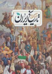 کتاب فرهنگ نامه تاریخ ایران گلاسه