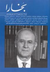 مجله بخارا ۱۳۲ مرداد و شهریور ۹۸