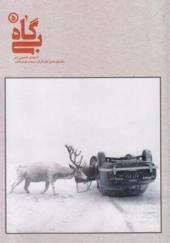 مجله بی گاه ۵ کتابچه تخصصی شعر