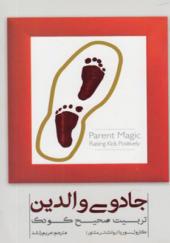 کتاب جادوی والدین تربیت صحیح کودک