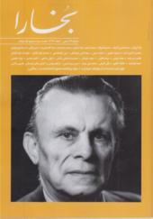 مجله بخارا شماره شماره ۱۲۹ بهمن و اسفند ۹۷