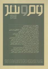 مجله فرم و نقد ۷ مسعود فراستی