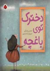 کتاب دخترک توی باغچه