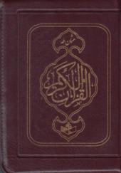 کتاب قرآن کیفی جیبی