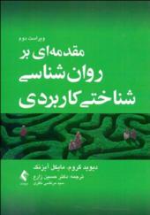 کتاب مقدمه ای بر روانشناسی شناختی کاربردی