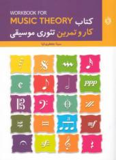 کتاب کار و تمرین تئوری موسیقی