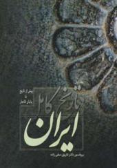 کتاب تاریخ کامل ایران دو جلدی پیش از تاریخ تا پایان قاجار