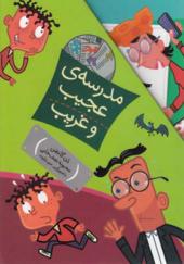 کتاب مدرسه عجیب و غریب ۱۵ جلدی با قاب