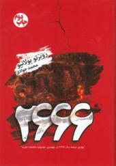 کتاب ۲۶۶۶ اثر روبرتو بولانیو