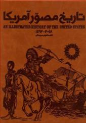 کتاب تاریخ مصور آمریکا 3 جلدی
