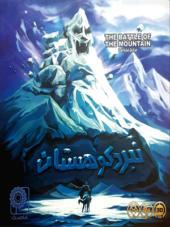بازی فکری نبرد کوهستان  THE BATTLE OF THE MOUNTAIN