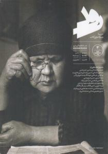 مجله رود ۳ ویژه معرفی کتاب
