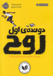 کتاب دونده اول روح