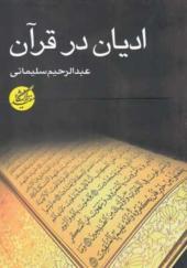 کتاب ادیان در قرآن اثر عبدالرحیم سلیمانی